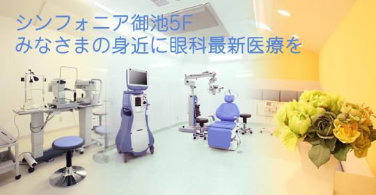 シンフォニア御池5F みなさまの身近に眼科最新医療を